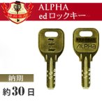 ALPHA 合鍵 アルファ edロックキー・ディンプルキー/メーカー純正スペアキー 合鍵作製
