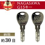 NAGASAWA 合鍵 ナガサワ・コダイ・長沢・古代・G15用・ディンプルキー/メーカー純正スペアキー 合鍵作製