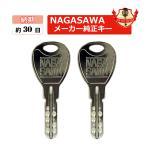 NAGASAWA 合鍵 送料無料 ナガサワ・コダイ・長沢・古代・G15用・ディンプルキー/メーカー純正スペアキー 合鍵作製