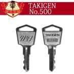 TAKIGEN 合鍵 タキゲン   No.0500・500番/メーカー純正スペアキー 合鍵作製