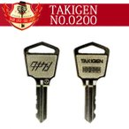 TAKIGEN 合鍵 タキゲン  No.0200・200番/メーカー純正スペアキー 合鍵作製