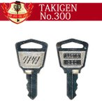 TAKIGEN 合鍵 タキゲン   No.0300・300番/メーカー純正スペアキー 合鍵作製