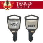 TAKIGEN 合鍵 タキゲン   No.0410・410番/メーカー純正スペアキー 合鍵作製