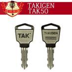 【TAKIGEN 合鍵】タキゲン  TAK50・TAK50番/メーカー純正スペアキー【合鍵作製】