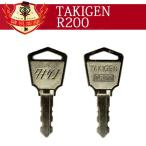 TAKIGEN 合鍵 タキゲン   R200・R200番/メーカー純正スペアキー 合鍵作製