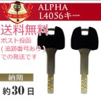 ALPHA 合鍵 アルファ 送料無料 L4056キー・ディンプルキー/メーカー純正 スペアキー合鍵作製