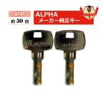 ALPHA 合鍵 アルファ D33KNキー・ディンプルキー/メーカー純正スペアキー 合鍵作製