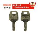 ALPHA 合鍵 アルファ Zロックキー・ディンプルキー/メーカー純正スペアキー 合鍵作製