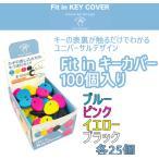 フィットインキーカバー 業務用 100個入り 防犯 鍵 カバー シリコン ユニバーサルデザイン