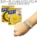 【静電気除去】スパークノンX シリコンブレスレット B / 静電気対策ブレスレット・シリコンラバー / エムケイプジャパン