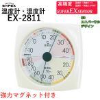 【温度計・湿度計】高精度UD温・湿度計 EX2811/生活雑貨/エンペックス