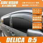三菱 デリカ D:5 CV2W CV4W CV5W CV1W  専用 車検対応 ドアバイザー サイドバイザー