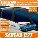 セレナ C27系 SERENA ランディ 純正タイプ サイド  ドアバイザー