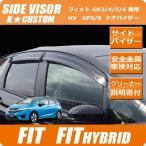 【送料無料】 新型 フィット GP5/6 GK3/4/5/6 GP5/6 シャトル GP7 GP8 GK8 GK9 純正タイプ ドアバイザー