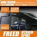 フリード フリードスパイク GB3 GB4 フリードハイブリッド フリードハイブリッドHV GP3 専用 車検対応 ドアバイザー サイドバイザー