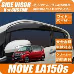 ムーヴ MOVE LA150S/160S 専用 金具付き ドアバイザー ワイドバイザー パーツ