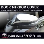 ノア ヴォクシー80系 ハリアー 60系 ドアミラー カバー シルバーメッキ カスタムパーツ 社外