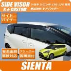 【送料無料】 トヨタ 新型 シエンタ 170系 NSP170G NHP170G  サイド ドアバイザー 新品