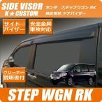 ショッピングステップワゴン ステップワゴン スパーダ RK1/2/5/6 純正タイプ ドアバイザー