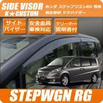 ショッピングステップワゴン ステップワゴン スパーダ RG1/2/3/4 純正タイプ ドアバイザー
