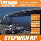 ショッピングステップワゴン ステップワゴン スパーダ RP1/2/3/4 純正タイプ ドアバイザー