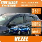 ヴェゼル VEZEL ヴェゼルハイブリッド RU1/2/3/4 専用 車検対応 ドアバイザー サイドバイザー