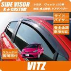 【送料無料】 トヨタ ヴィッツ 130系 車検対応 vitz ドアバイザー NSP130 NSP135 NCP131 KSP130 サイドバイザー パーツ 社外 正規ディーラー仕様 純正型