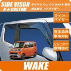 ウェイク WAKE LA700S/710S 専用 金具付き ドアバイザー ワイドバイザー パーツ