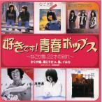 好きです!青春ポップス~なごり雪/イルカ 22才の別れ/風 CD