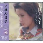 小柳ルミ子  CD わたしの城下町、瀬戸の花嫁等を含むベスト盤!