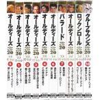 オールディーズ CD10枚組200曲入