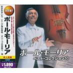 ポール・モーリア ベスト・コレクション30 CD2枚組