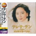 テレサ・テン オリジナル・ベスト CD2枚組