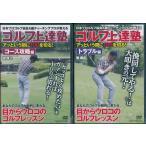 ゴルフ上達塾    コース攻略・トラブル編 2本セット  DVD