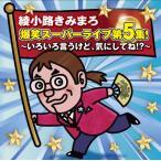 綾小路きみまろ 爆笑スーパーライブCD第5集 送料無料!