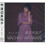 渡辺真知子   かもめが翔んだ日他2曲 オリジナル・カラオケ入り   CD