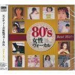 80s 女性ヴォーカル ベスト DQCL-2120 ヒット CD