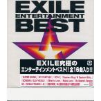 エグザイル EXILE ENTERTAINMENT BEST 送料無料