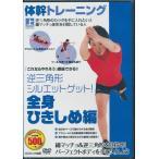 体幹 トレーニング 全身ひきしめ 編  DVD