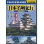 ディスク 1 ( 43分 ) 1. 世界文化遺産 姫路城 2. 姫路城 白鷺城秘話 3. 広島城 平...