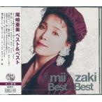 尾崎亜美 『オリビアを聴きながら』『あなたの空を翔びたい』等