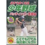 必ずうまくなる 少年野球  バッティング・走塁編  DVD