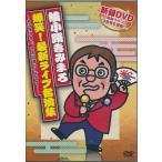 綾小路きみまろ  爆笑!最新ライブ名演集DVD 送料無料!