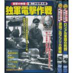 〈第二次世界大戦〉独軍電撃作戦/北アフリカ戦線/ロンメル軍団