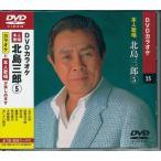 北島三郎 5 DVDカラオケ カラオケと本人歌唱が楽しめます!