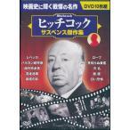 ヒッチコック サスペンス劇場 BCP-058 DVD10枚組
