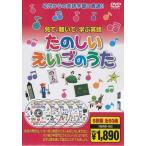 たのしいえいごのうた  5枚組/全60曲収録 DVD