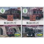 私鉄沿線 阪急電車に乗って DVD 2本セット
