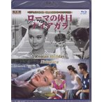 『ローマの休日』『ナイアガラ』 2タイトル入り  Blu-ray