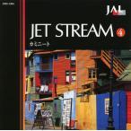 ジェットストリーム4 カミニート  城達也ナレーション   CD